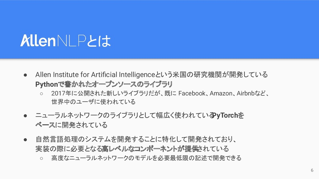 とは ● Allen Institute for Artificial Intelligence...