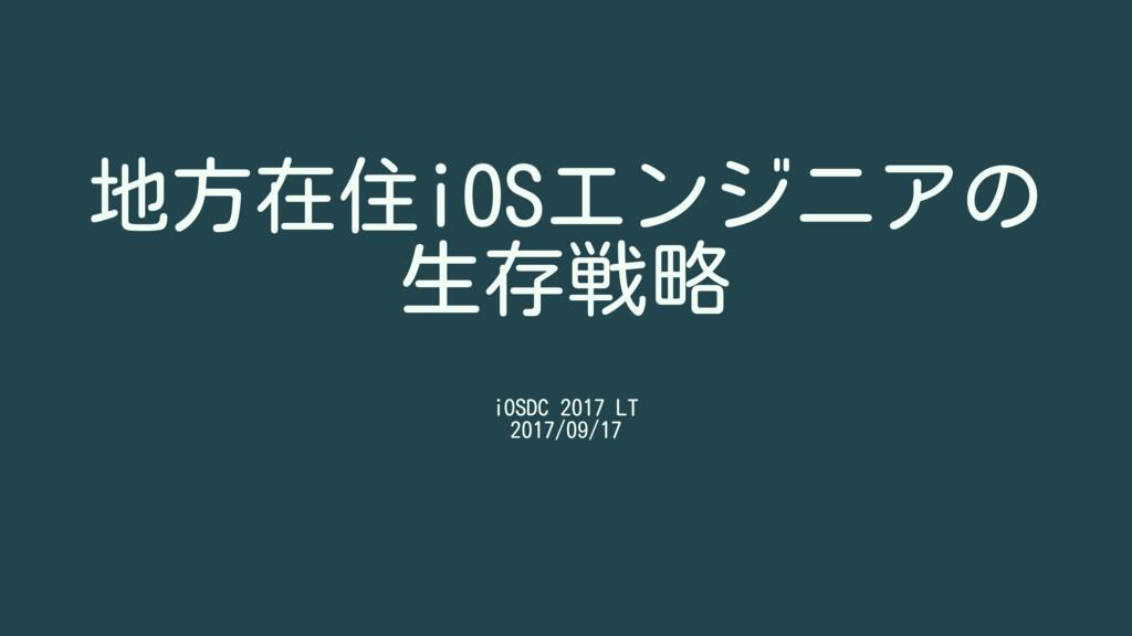 地方在住iOSエンジニアの 生存戦略 iOSDC 2017 LT 2017/09/17