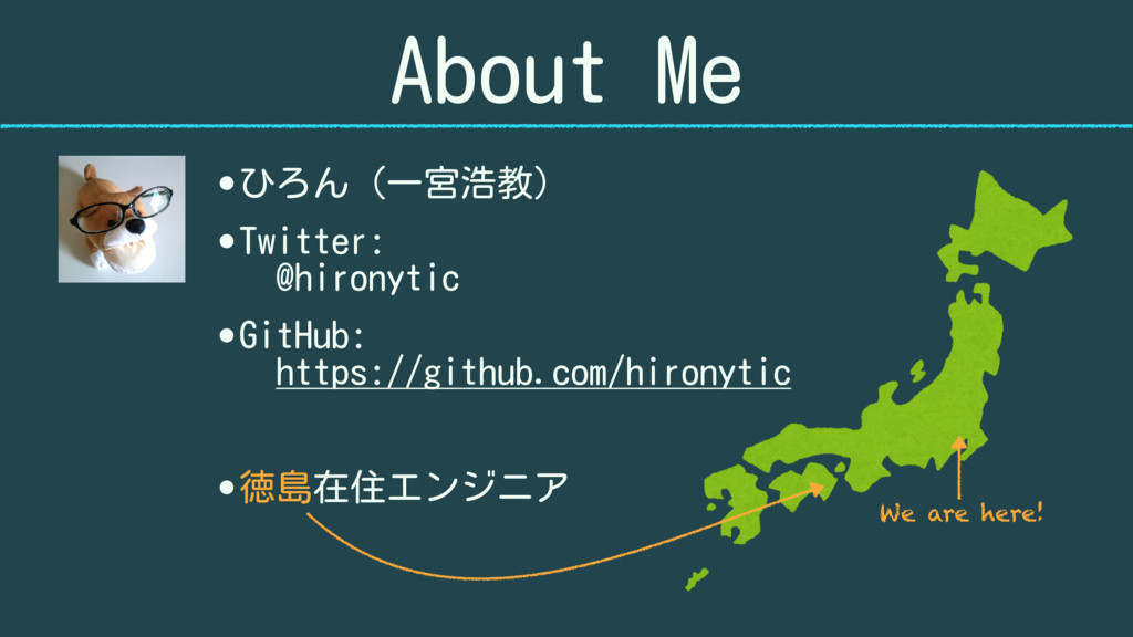 About Me •ひろん(一宮浩教) •Twitter: