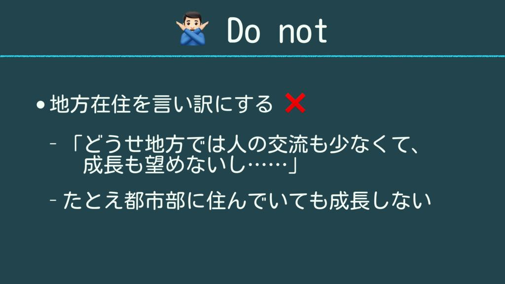 """"""" Do not • 地方在住を言い訳にする ❌ - 「どうせ地方では人の交流も少なくて、 ..."""