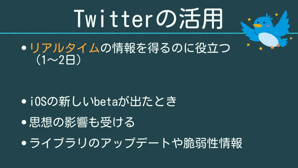 Twitterの活用 • リアルタイムの情報を得るのに役立つ (1〜2日) • iOSの新し...