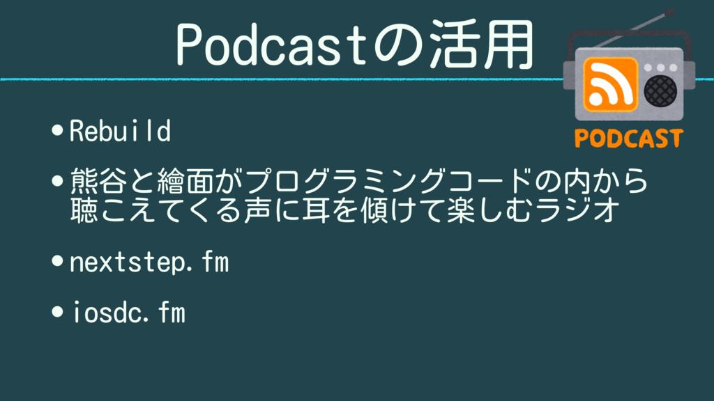 Podcastの活用 • Rebuild • 熊谷と繪面がプログラミングコードの内から 聴こえ...