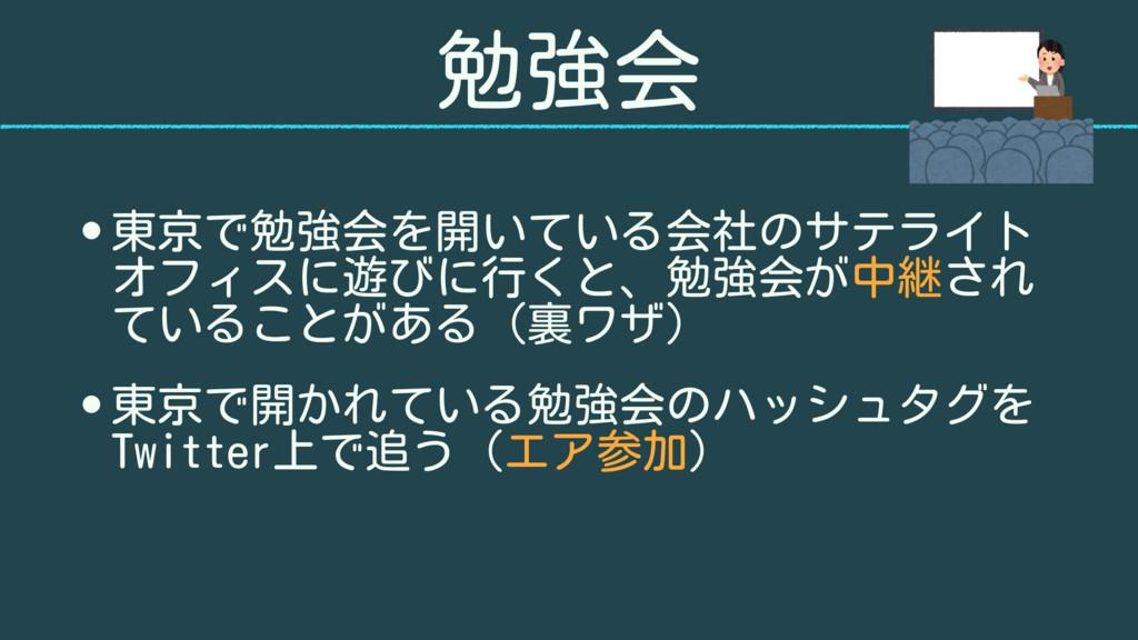 勉強会 • 東京で勉強会を開いている会社のサテライト オフィスに遊びに行くと、勉強会が中継され...