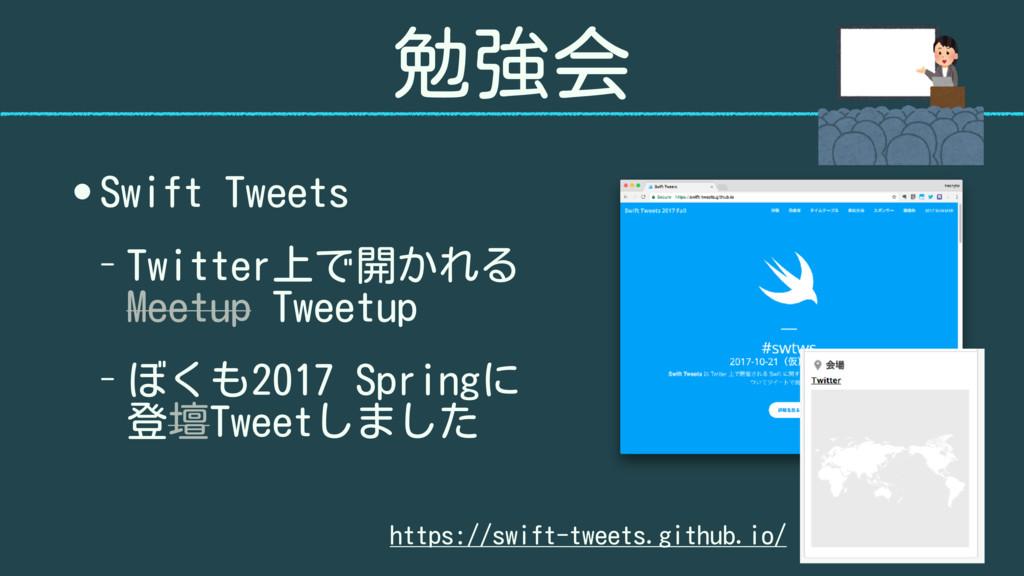 勉強会 • Swift Tweets - Twitter上で開かれる Meetup Twee...