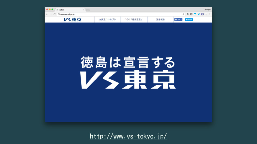 http://www.vs-tokyo.jp/