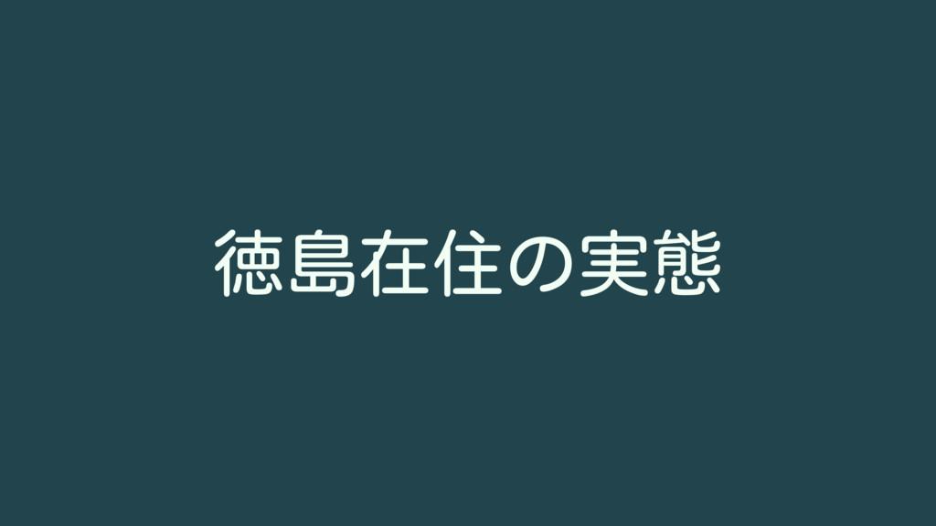 徳島在住の実態