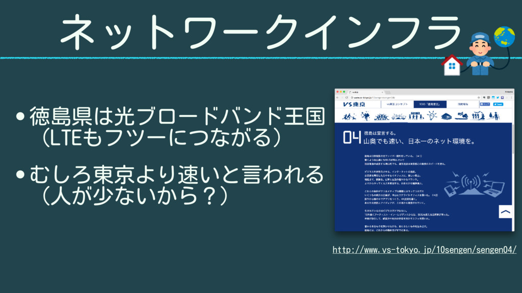 ネットワークインフラ • 徳島県は光ブロードバンド王国 (LTEもフツーにつながる) • む...