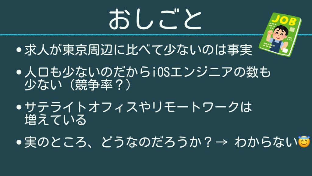 おしごと • 求人が東京周辺に比べて少ないのは事実 • 人口も少ないのだからiOSエンジニアの...