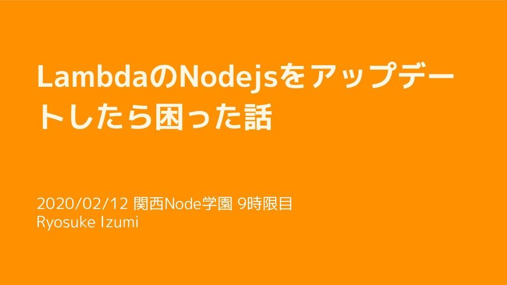 2020/02/12 関西Node学園 9時限目 Ryosuke Izumi