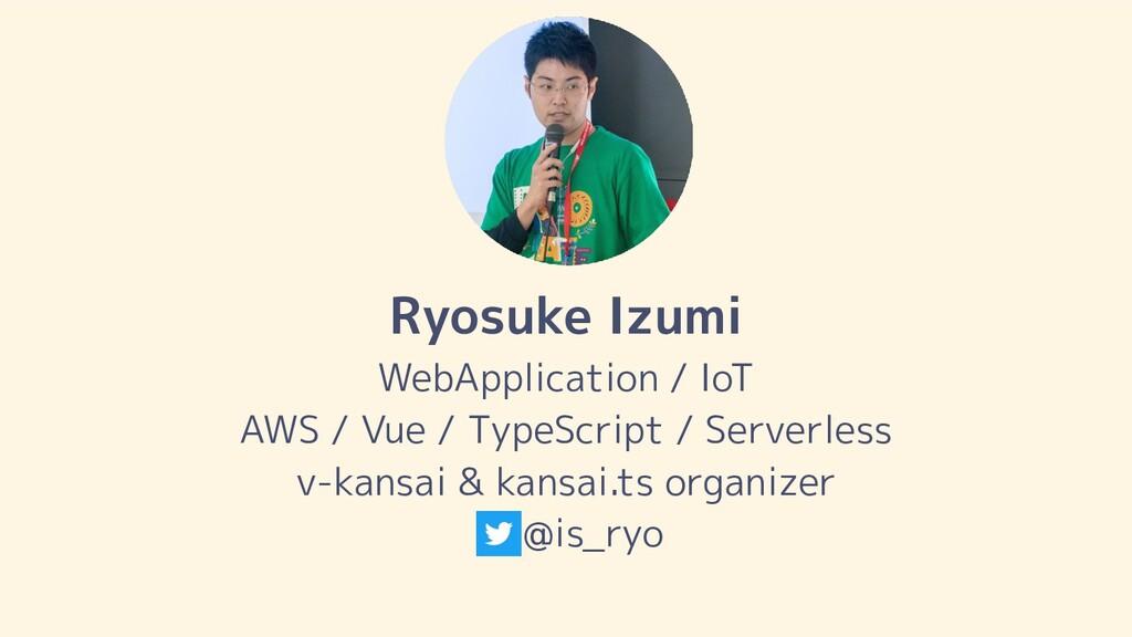 Ryosuke Izumi WebApplication / IoT AWS / Vue / ...