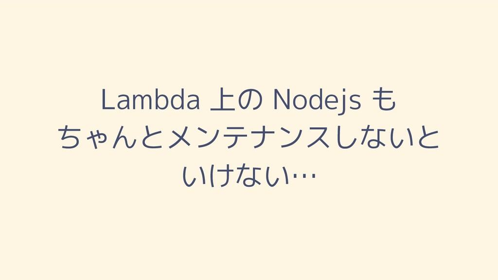 Lambda 上の Nodejs も ちゃんとメンテナンスしないと いけない…