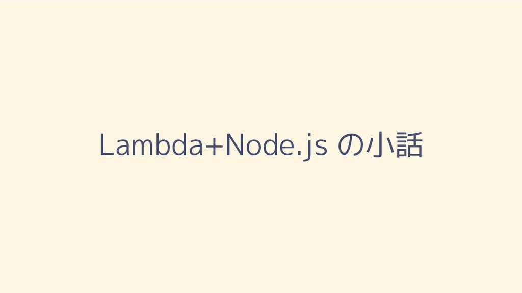 Lambda+Node.js の小話