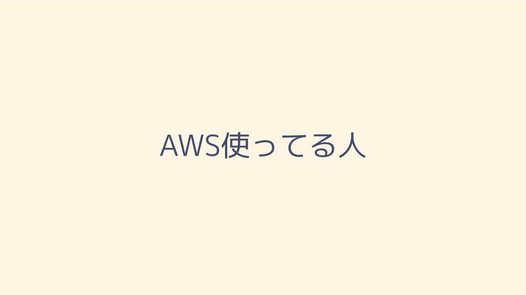 AWS使ってる人