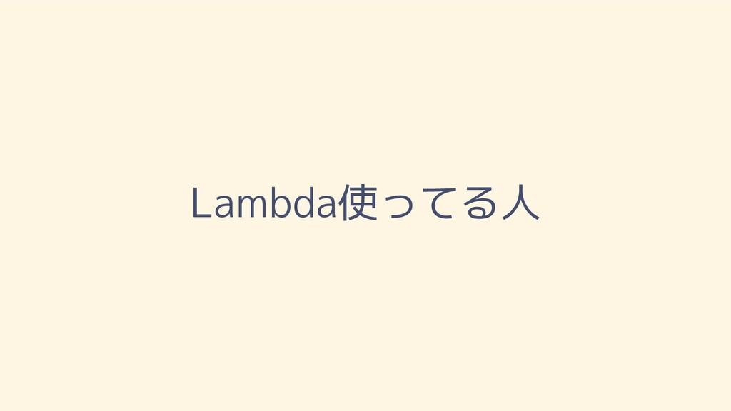Lambda使ってる人