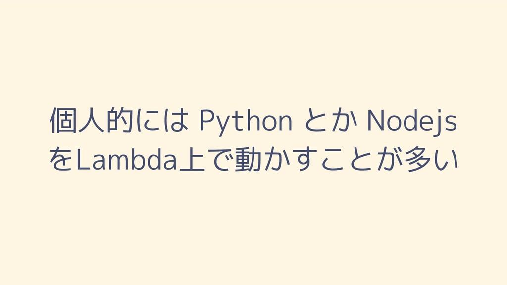 個人的には Python とか Nodejs をLambda上で動かすことが多い