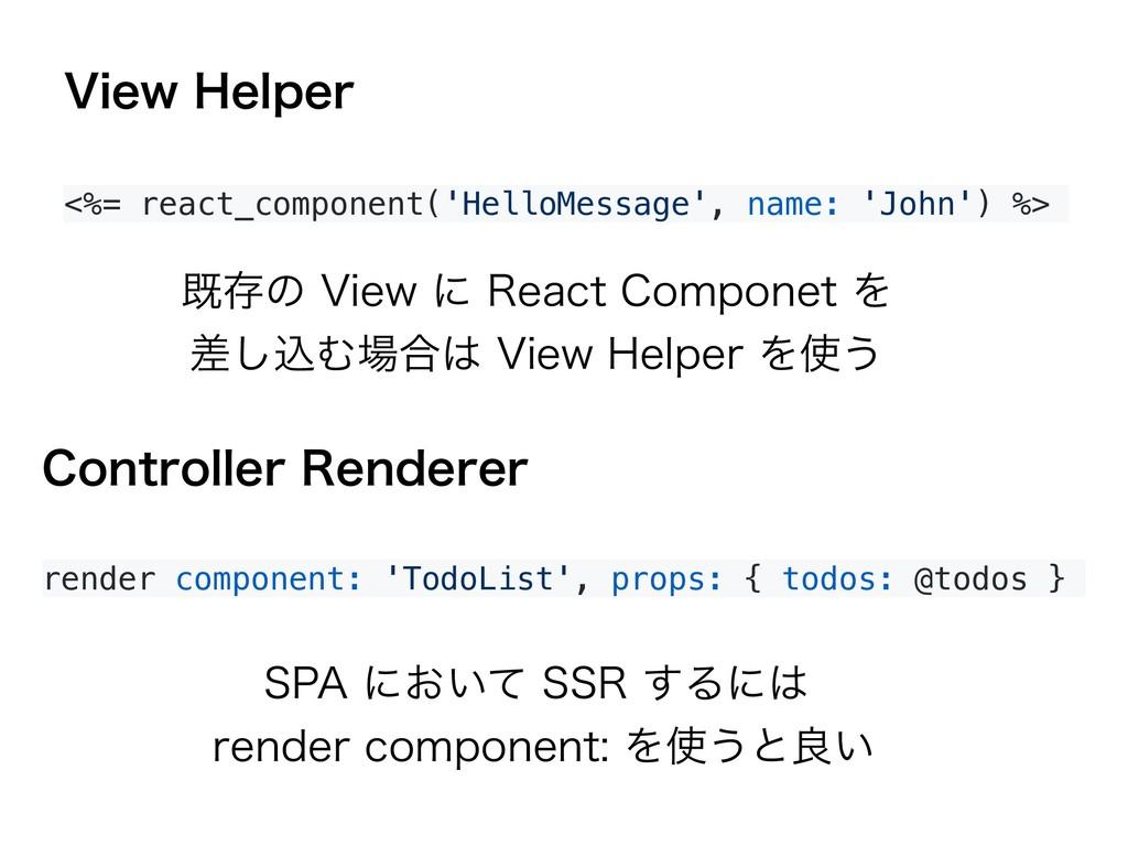 <%= react_component('HelloMessage', name: 'John...