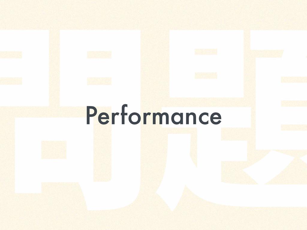 ㉏겗 Performance