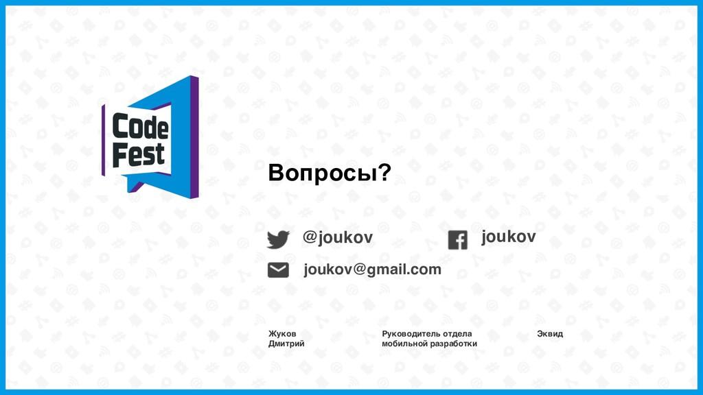 @joukov Вопросы? joukov joukov@gmail.com Жуков...