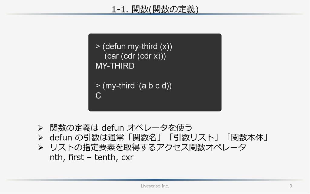 1-‐‑‒1. 関数(関数の定義) Livesense Inc. 3 > (defun m...