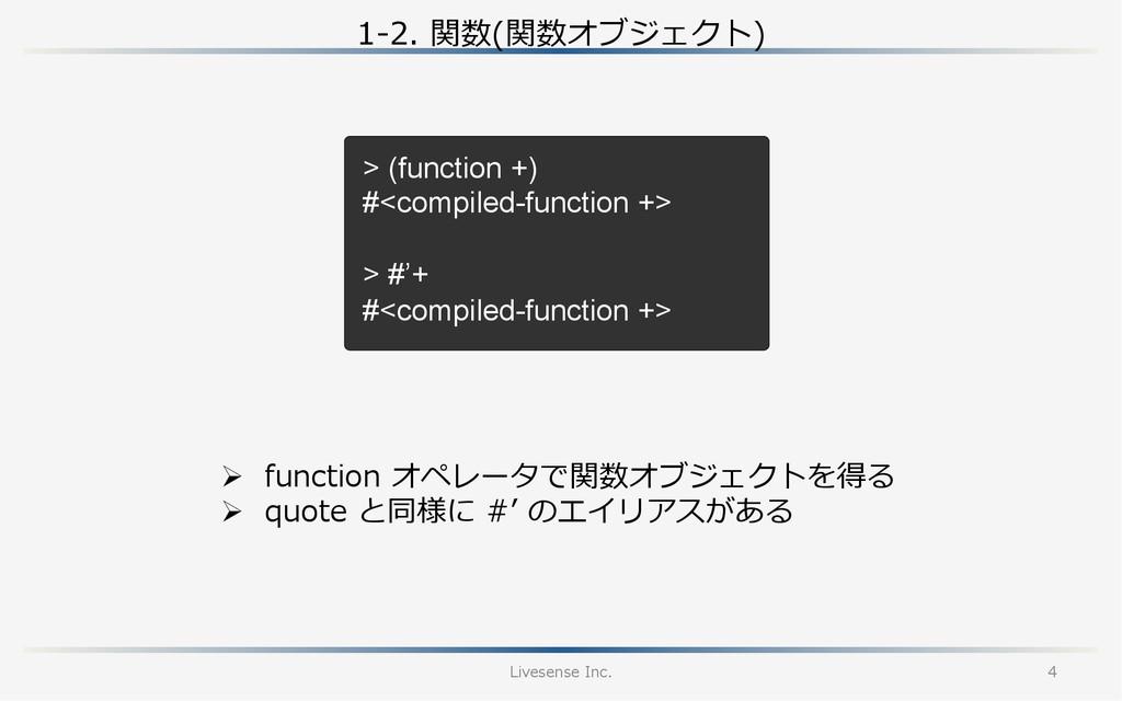 1-‐‑‒2. 関数(関数オブジェクト) Livesense Inc. 4 > (func...
