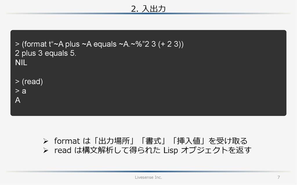 """2. ⼊入出⼒力力 Livesense Inc. 7 > (format t""""~A plu..."""
