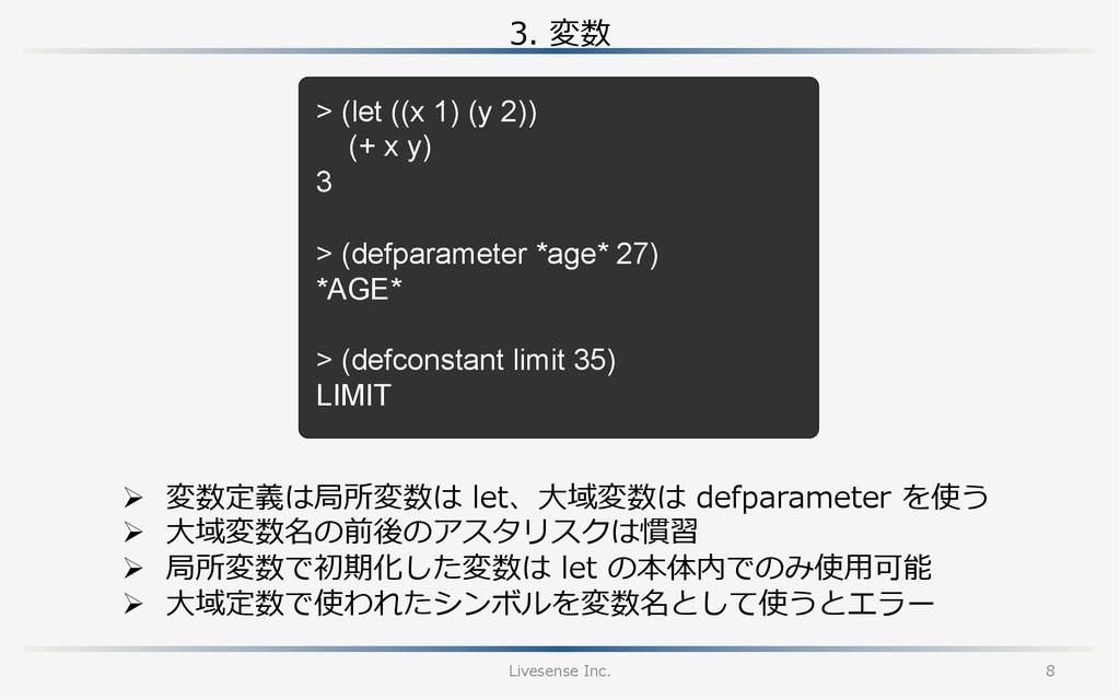 3. 変数 Livesense Inc. 8 > (let ((x 1) (y 2)) (...