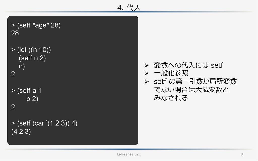 4. 代⼊入 Livesense Inc. 9 > (setf *age* 28) 28 ...