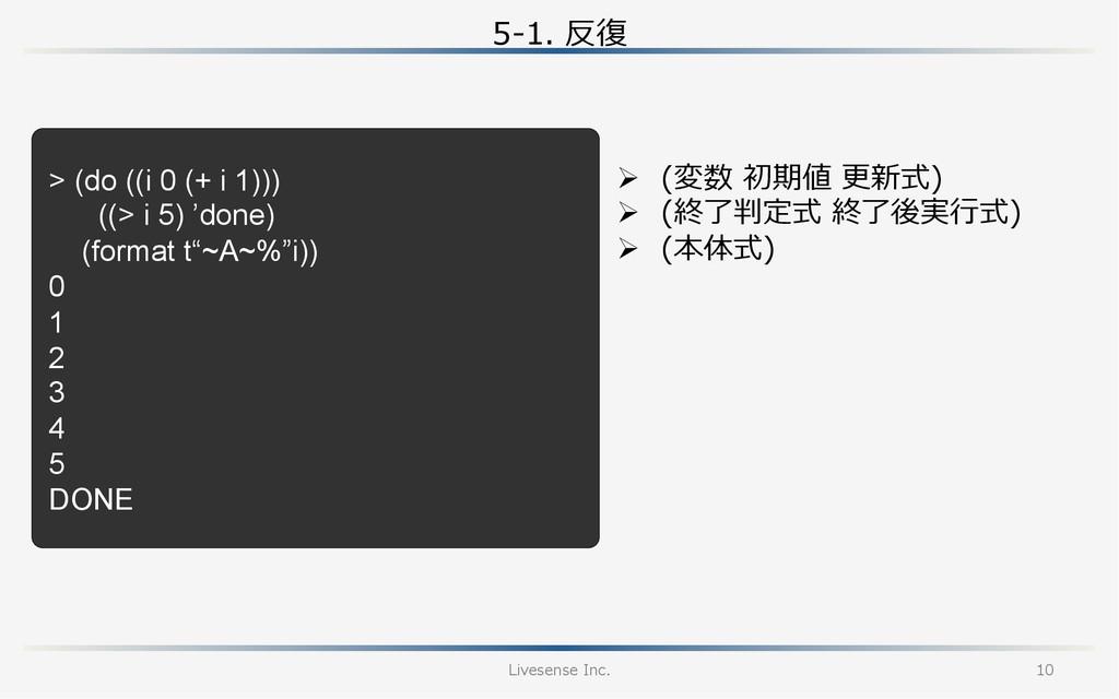 5-‐‑‒1. 反復復 Livesense Inc. 10 > (do ((i 0 (+ ...