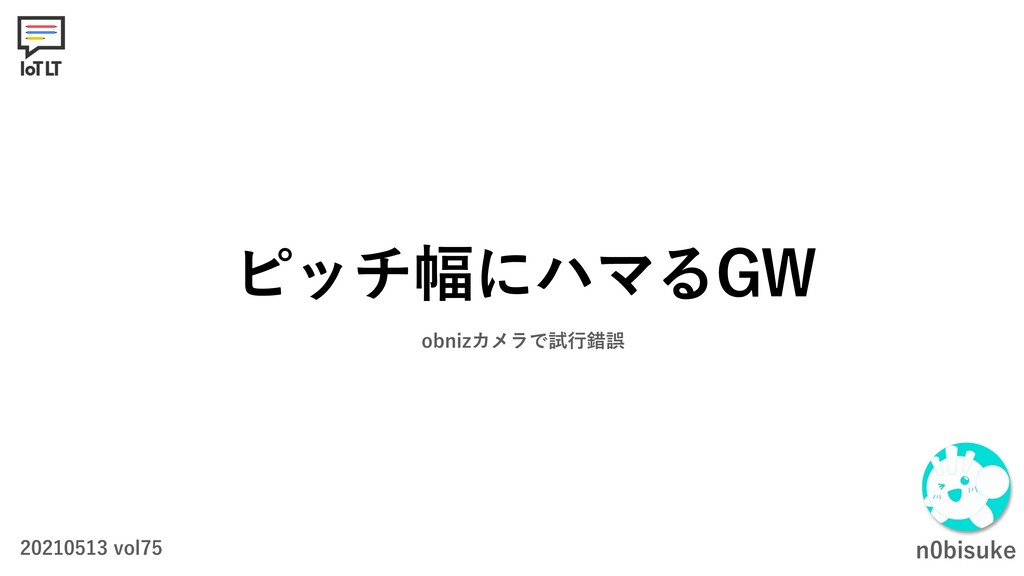 WPM ϐον෯ʹϋϚΔ(8 OCJTVLF PCOJ[ΧϝϥͰࢼߦࡨޡ