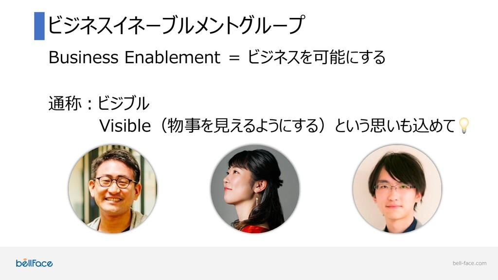 bell-face.com ビジネスイネーブルメントグループ Business Enablem...