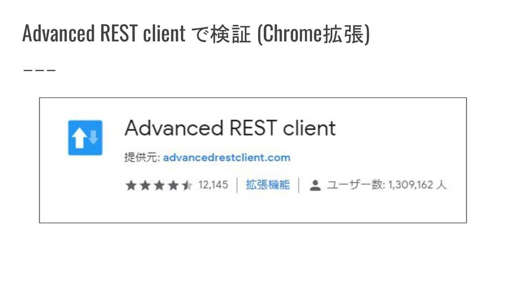 Advanced REST client で検証 (Chrome拡張)
