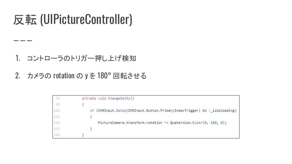 反転 (UIPictureController) 1. コントローラのトリガー押し上げ検知 2...