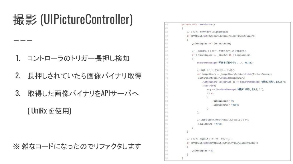 撮影 (UIPictureController) 1. コントローラのトリガー長押し検知 2....