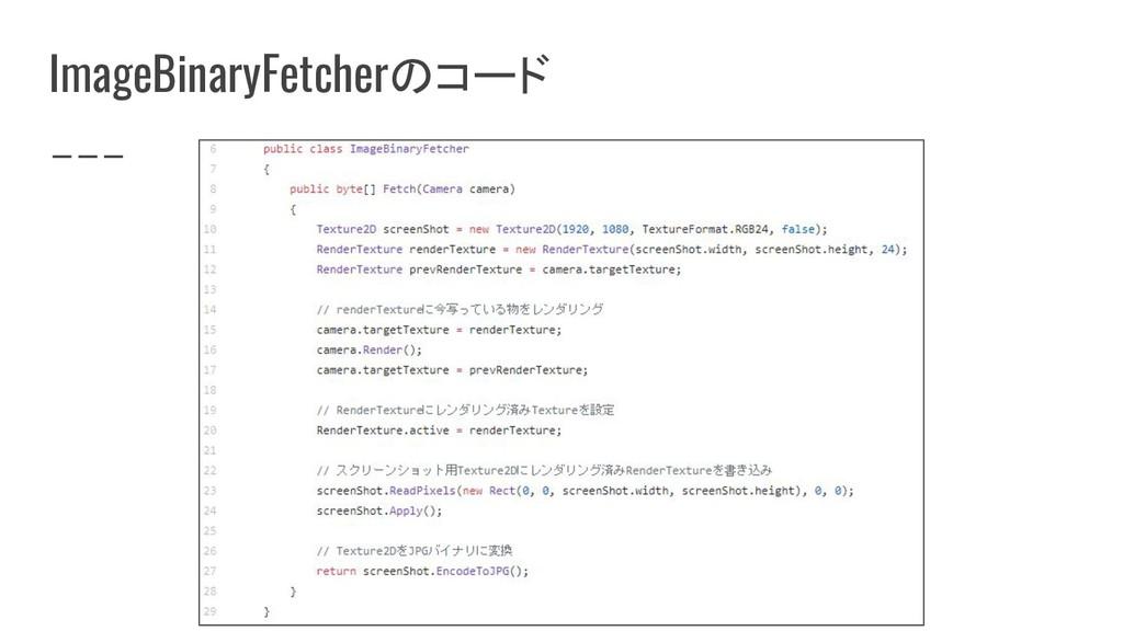 ImageBinaryFetcherのコード
