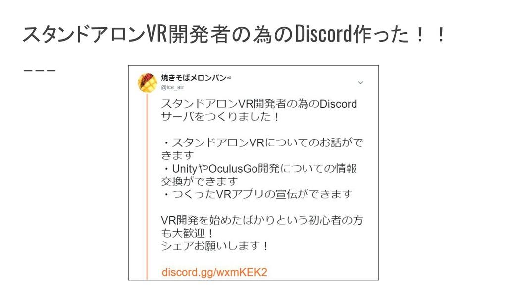 スタンドアロンVR開発者の為のDiscord作った!!