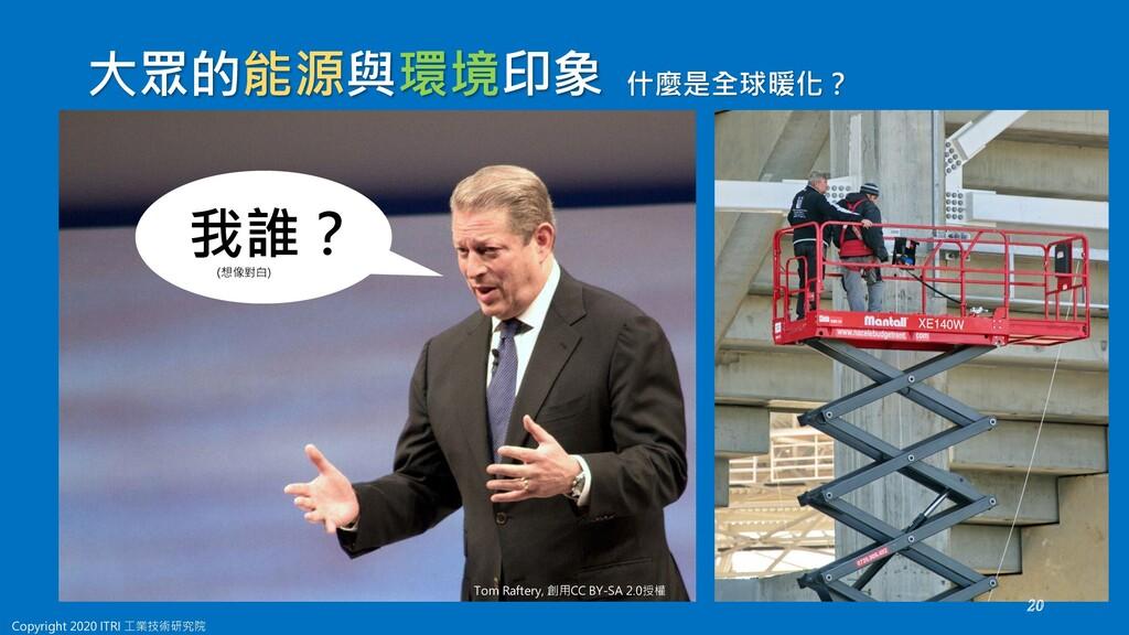 大眾的能源與環境印象 什麼是全球暖化? 我誰? (想像對白) Tom Raftery, 創用C...