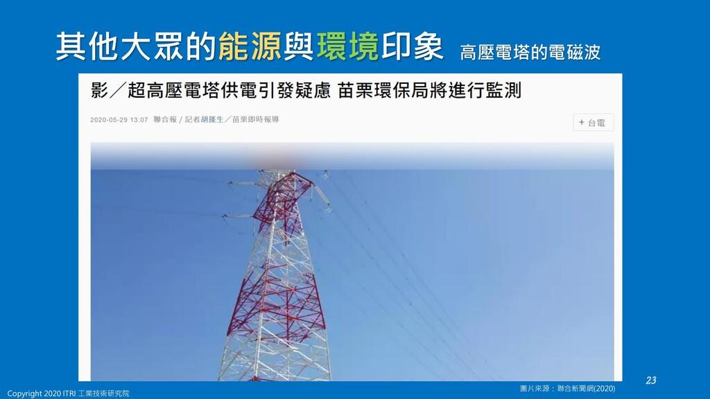 其他大眾的能源與環境印象 高壓電塔的電磁波 圖片來源:聯合新聞網(2020) Copyrigh...