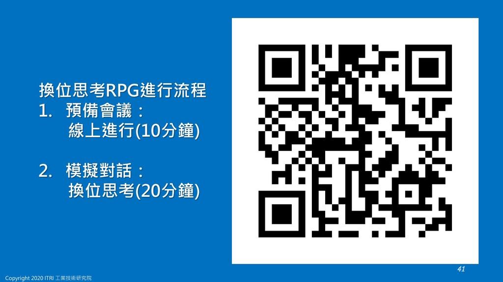 Copyright 2020 ITRI 工業技術研究院 41 換位思考RPG進行流程 1. 預...