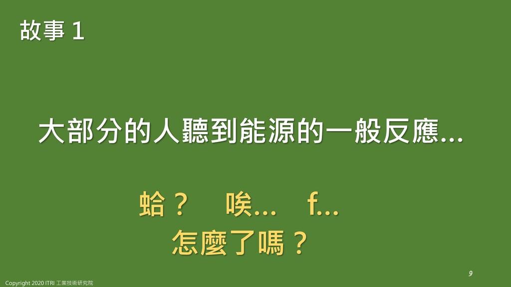 蛤? 唉… f… 大部分的人聽到能源的一般反應… 故事 1 怎麼了嗎? Copyright 2...