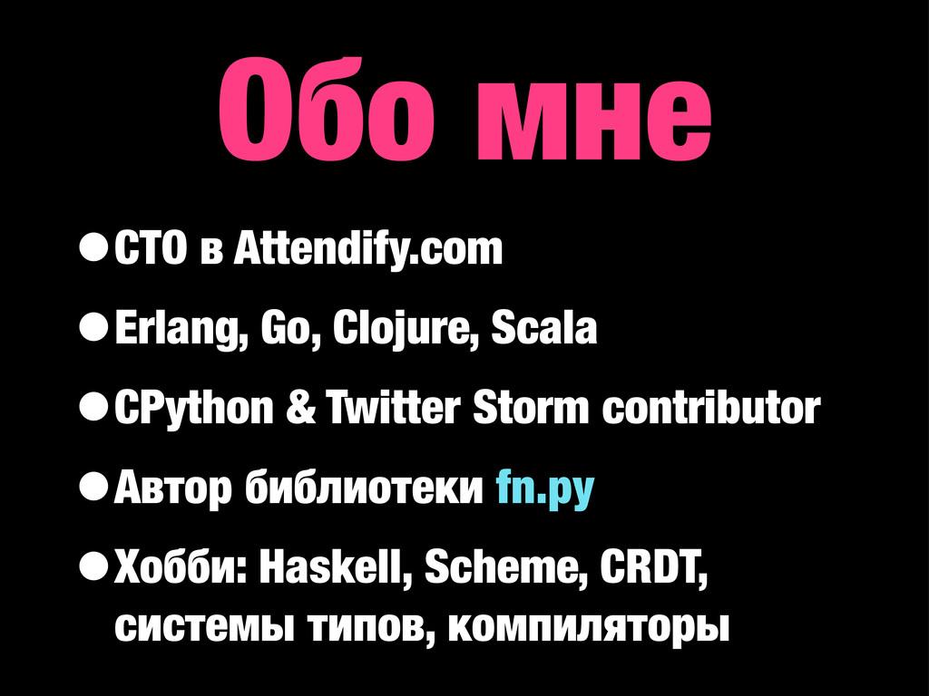Обо мне •CTO в Attendify.com •Erlang, Go, Cloju...