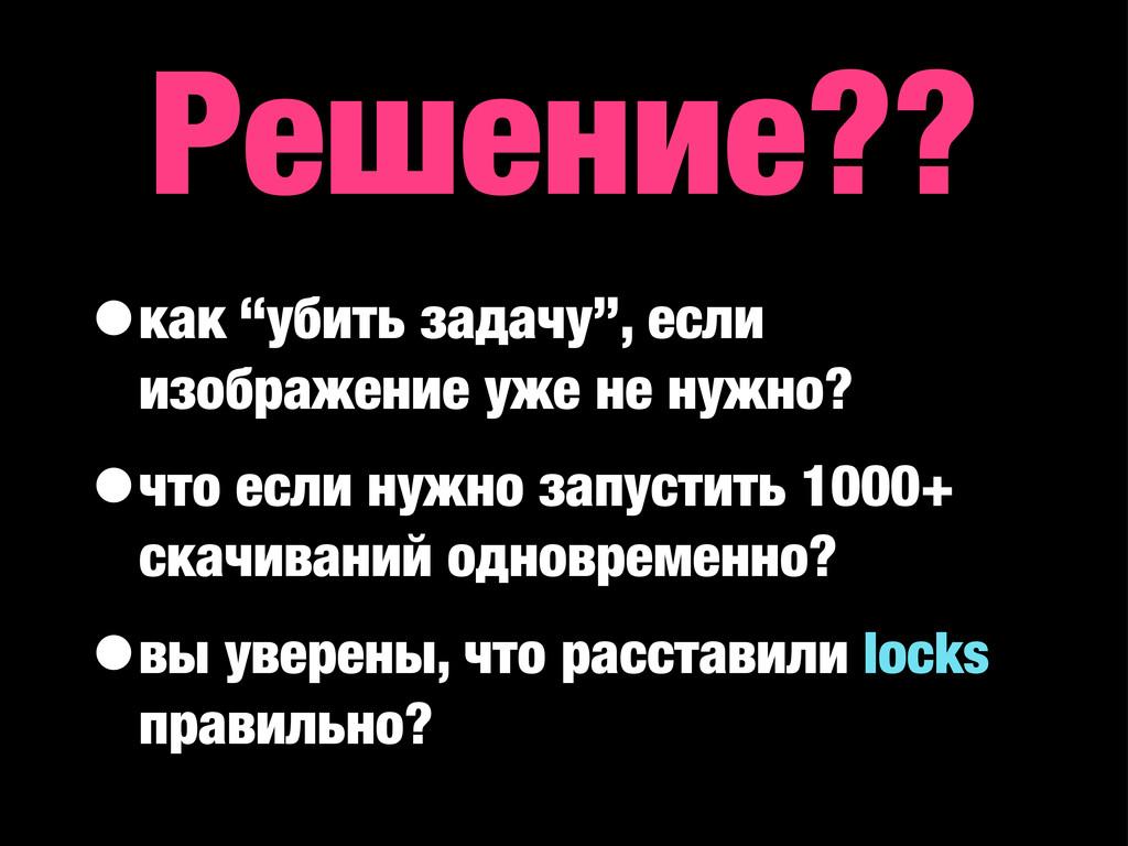 """Решение?? •как """"убить задачу"""", если изображение..."""