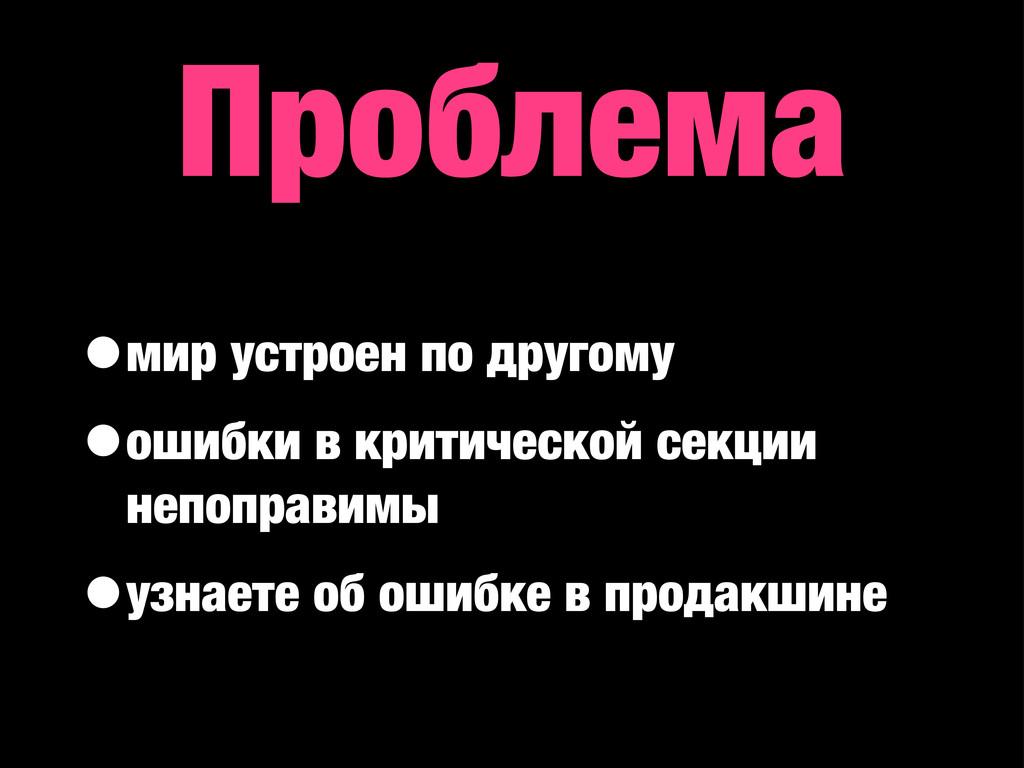 Проблема •мир устроен по другому •ошибки в крит...