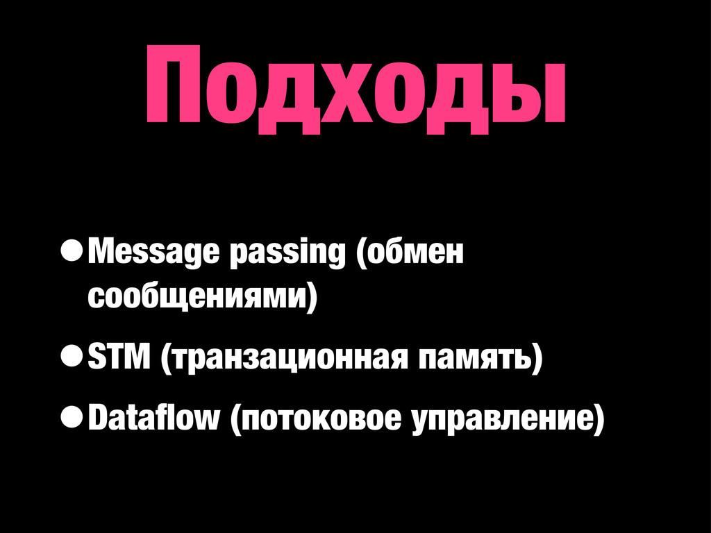 Подходы •Message passing (обмен сообщениями) •S...