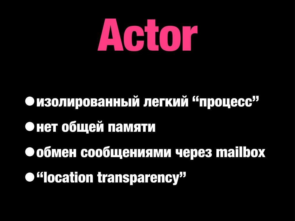 """Actor •изолированный легкий """"процесс"""" •нет обще..."""