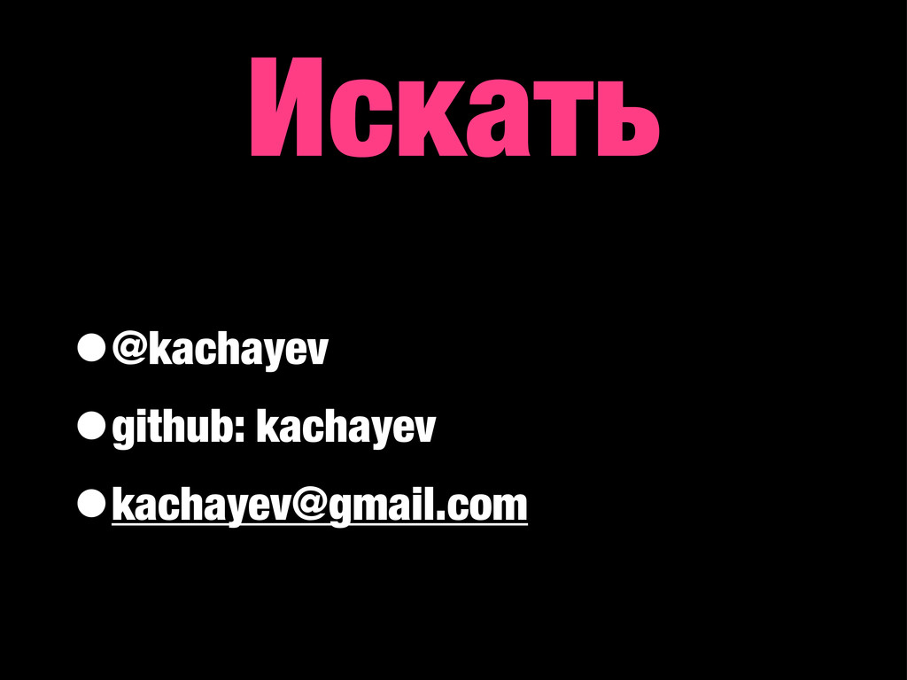 Искать •@kachayev •github: kachayev •kachayev@g...