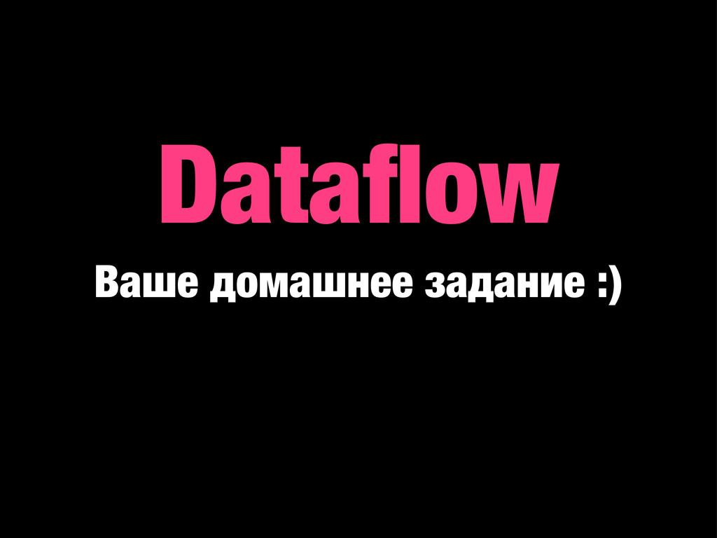Dataflow Ваше домашнее задание :)