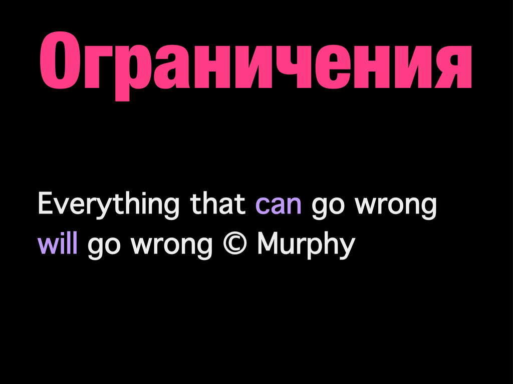 Ограничения Everything that can go wrong will g...