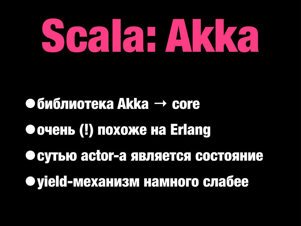 Scala: Akka •библиотека Akka → core •очень (!) ...
