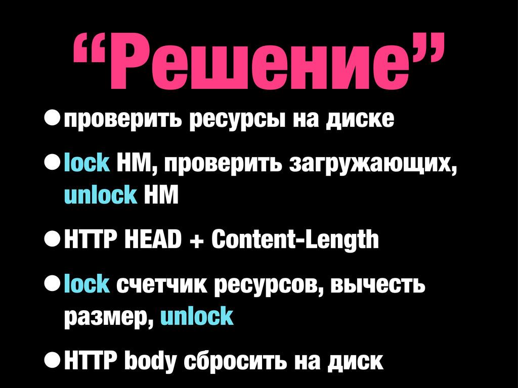 """""""Решение"""" •проверить ресурсы на диске •lock HM,..."""