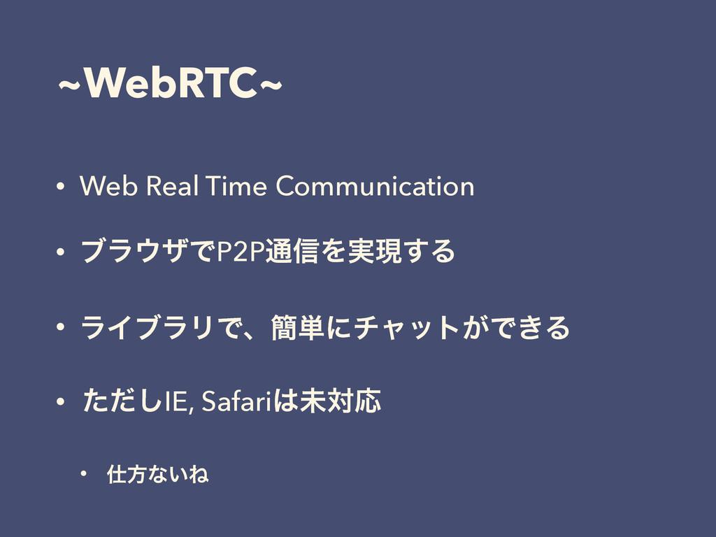 ~WebRTC~ • Web Real Time Communication • ϒϥβͰP...